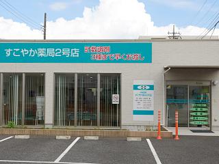 sukoyaka2