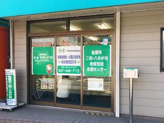funabashihokubu